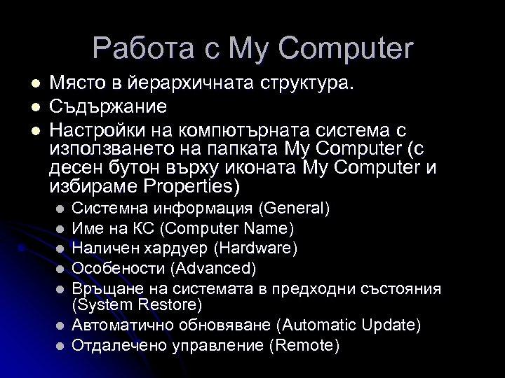 Работа с My Computer l l l Място в йерархичната структура. Съдържание Настройки на