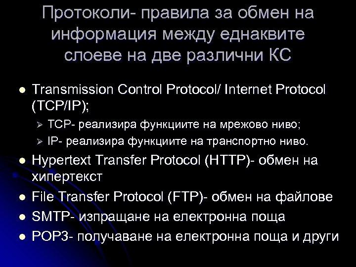 Протоколи- правила за обмен на информация между еднаквите слоеве на две различни КС l
