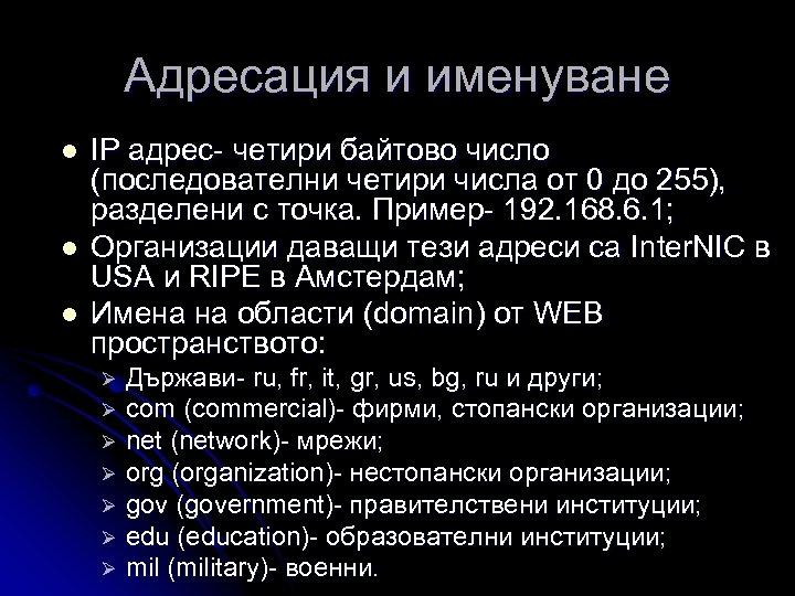 Адресация и именуване l l l IP адрес- четири байтово число (последователни четири числа