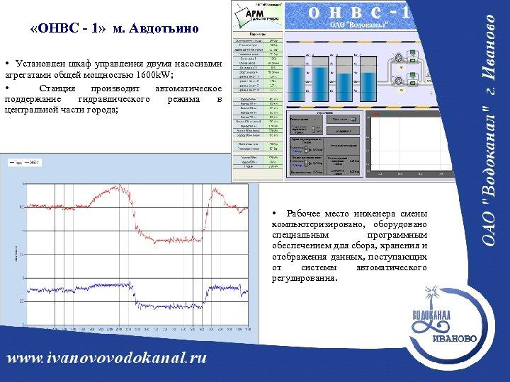 «ОНВС - 1» м. Авдотьино • Установлен шкаф управления двумя насосными агрегатами общей