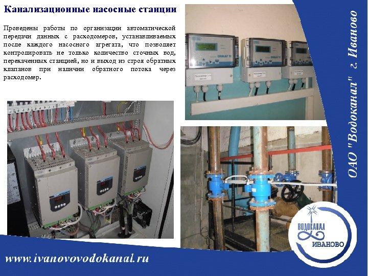 Канализационные насосные станции Проведены работы по организации автоматической передачи данных с расходомеров, устанавливаемых после