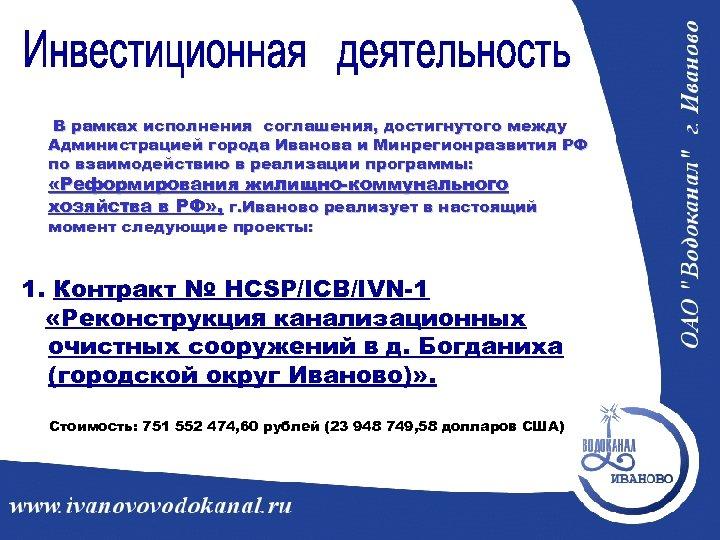 В рамках исполнения соглашения, достигнутого между Администрацией города Иванова и Минрегионразвития РФ по взаимодействию
