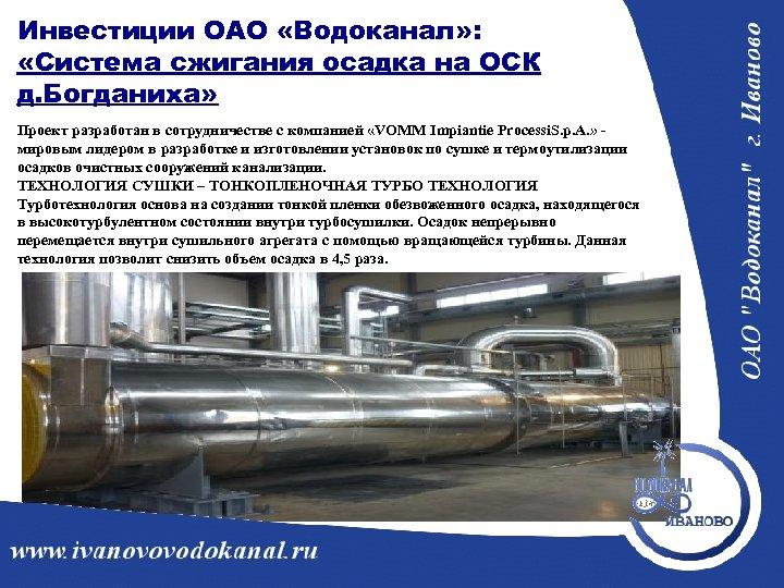 Инвестиции ОАО «Водоканал» : «Система сжигания осадка на ОСК д. Богданиха» Проект разработан в