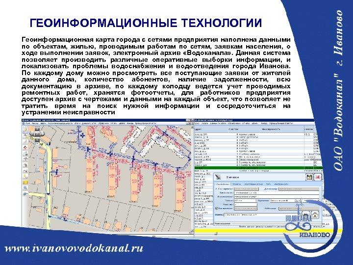 ГЕОИНФОРМАЦИОННЫЕ ТЕХНОЛОГИИ Геоинформационная карта города с сетями предприятия наполнена данными по объектам, жилью, проводимым