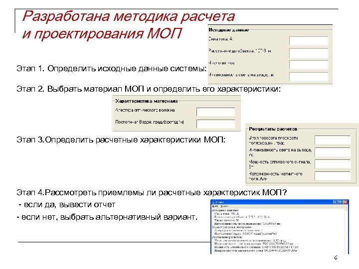 Разработана методика расчета и проектирования МОП Этап 1. Определить исходные данные системы: Этап 2.