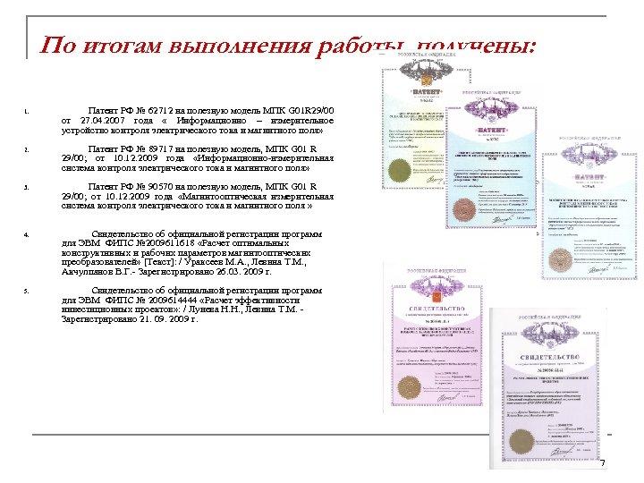 По итогам выполнения работы получены: 1. Патент РФ № 62712 на полезную модель МПК