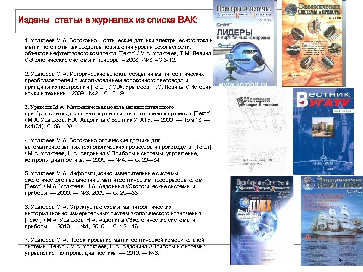Изданы статьи в журналах из списка ВАК: 1. Ураксеев М. А. Волоконно – оптические