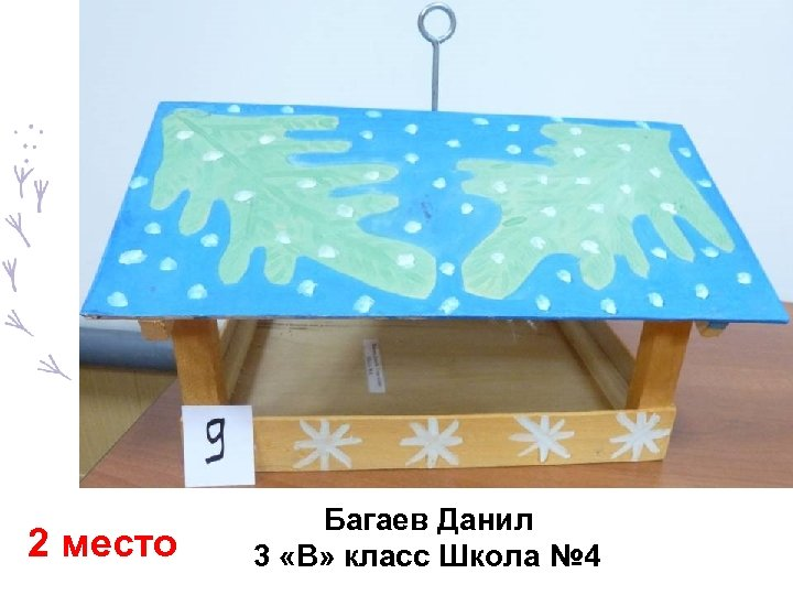 2 место Багаев Данил 3 «В» класс Школа № 4