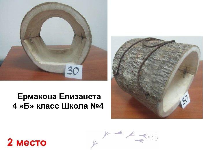 Ермакова Елизавета 4 «Б» класс Школа № 4 2 место