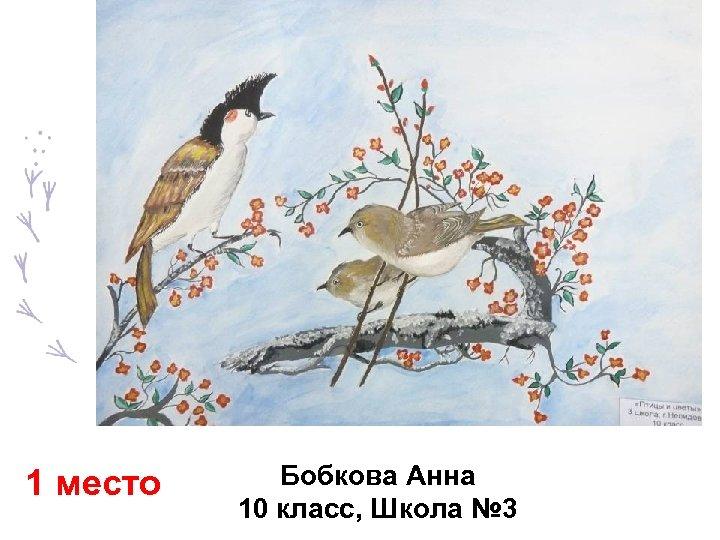 1 место Бобкова Анна 10 класс, Школа № 3