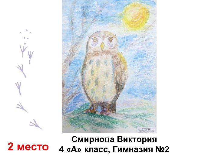 2 место Смирнова Виктория 4 «А» класс, Гимназия № 2