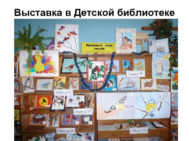 Выставка в Детской библиотеке