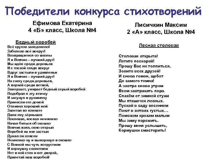 Победители конкурса стихотворений Ефимова Екатерина 4 «Б» класс, Школа № 4 Бедный воробей Всё