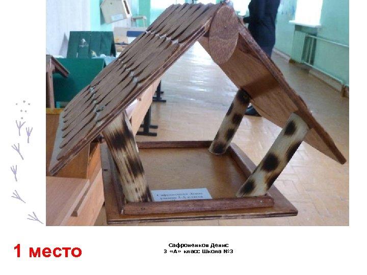 1 место Сафроненков Денис 3 «А» класс Школа № 3