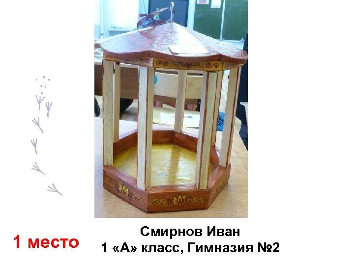 1 место Смирнов Иван 1 «А» класс, Гимназия № 2
