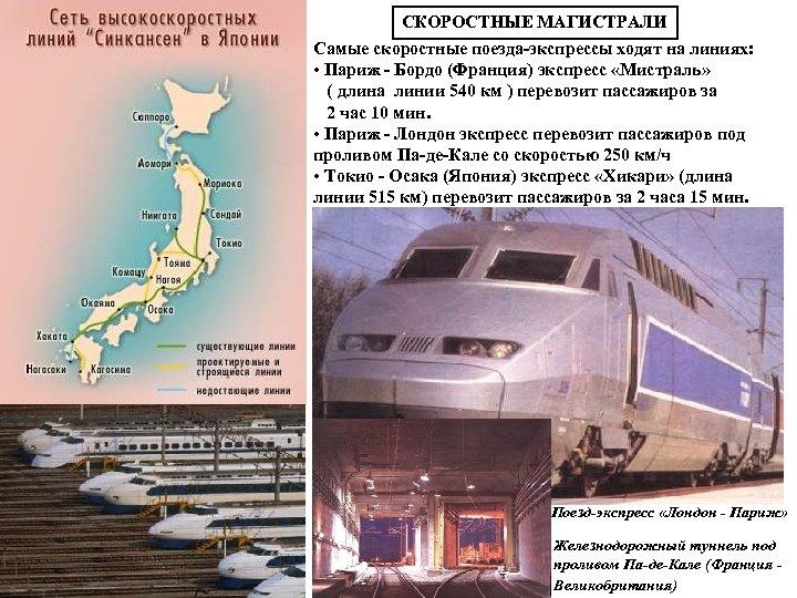 СКОРОСТНЫЕ МАГИСТРАЛИ Самые скоростные поезда-экспрессы ходят на линиях: • Париж - Бордо (Франция) экспресс