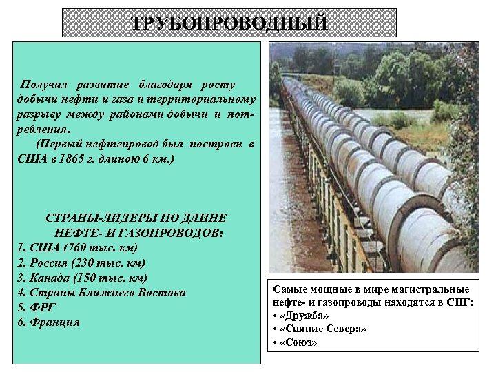 ТРУБОПРОВОДНЫЙ Получил развитие благодаря росту добычи нефти и газа и территориальному разрыву между районами