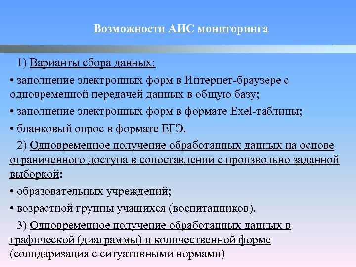 Возможности АИС мониторинга 1) Варианты сбора данных: • заполнение электронных форм в Интернет-браузере с