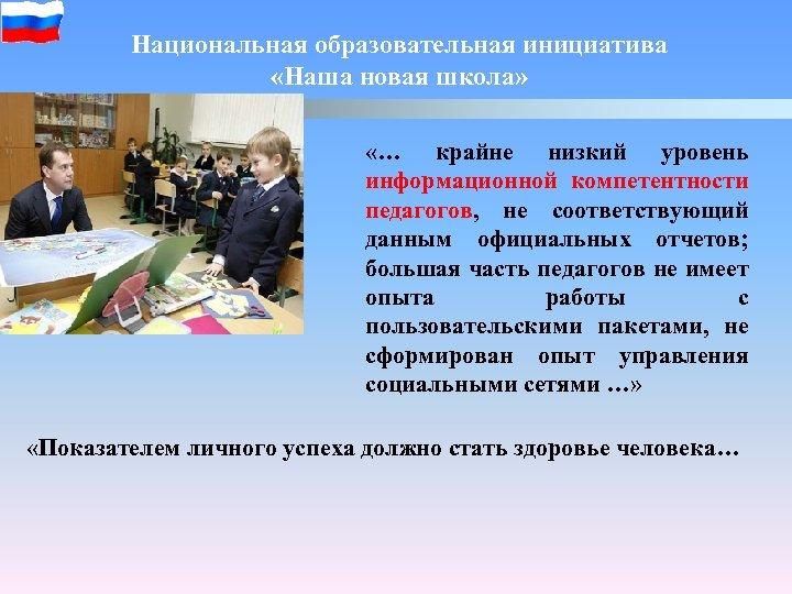 Национальная образовательная инициатива «Наша новая школа» «… крайне низкий уровень информационной компетентности педагогов, не