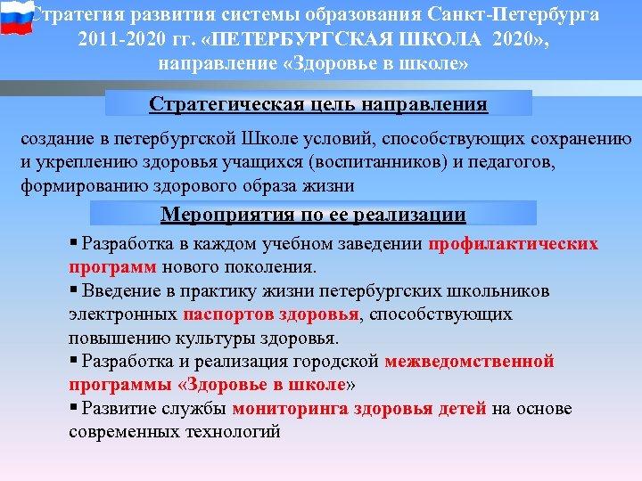 Стратегия развития системы образования Санкт-Петербурга 2011 -2020 гг. «ПЕТЕРБУРГСКАЯ ШКОЛА 2020» , направление «Здоровье