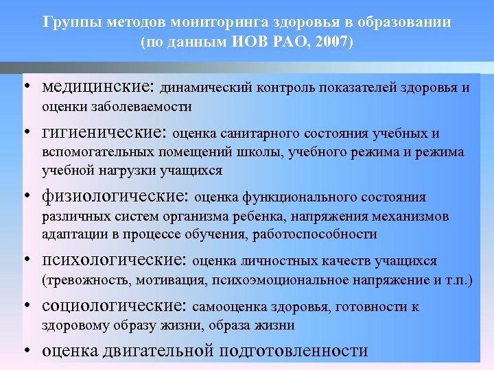 Группы методов мониторинга здоровья в образовании (по данным ИОВ РАО, 2007) • медицинские: динамический
