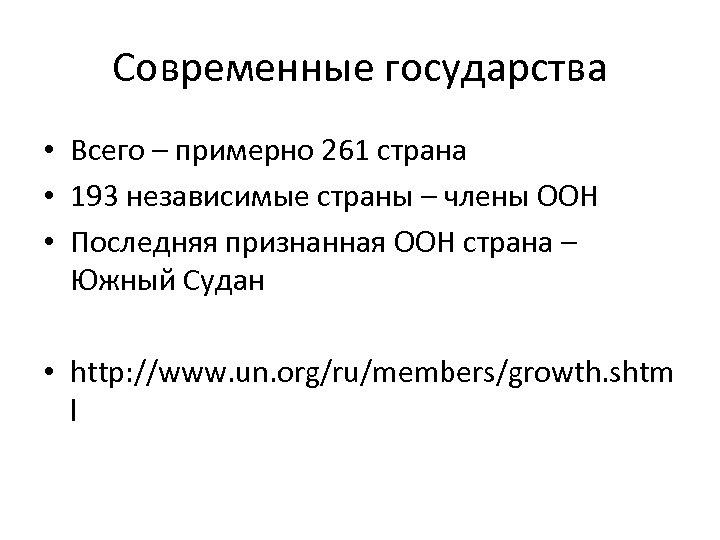 Современные государства • Всего – примерно 261 страна • 193 независимые страны – члены