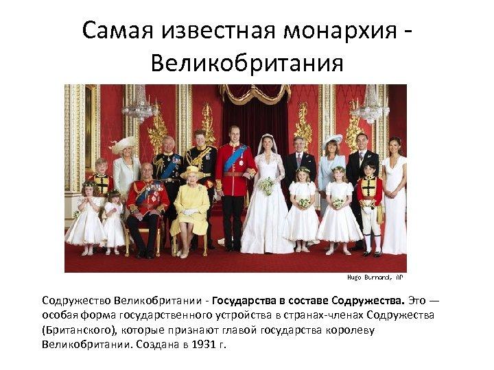 Самая известная монархия - Великобритания Содружество Великобритании - Государства в составе Содружества. Это —