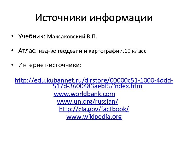 Источники информации • Учебник: Максаковский В. П. • Атлас: изд-во геодезии и картографии. 10