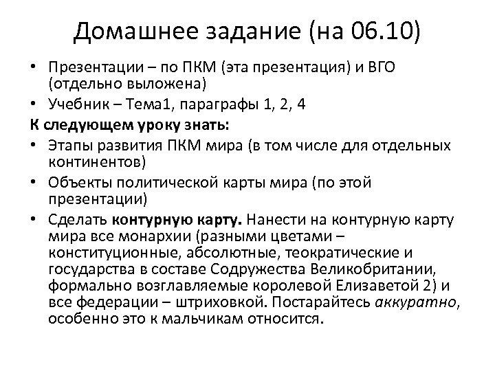 Домашнее задание (на 06. 10) • Презентации – по ПКМ (эта презентация) и ВГО