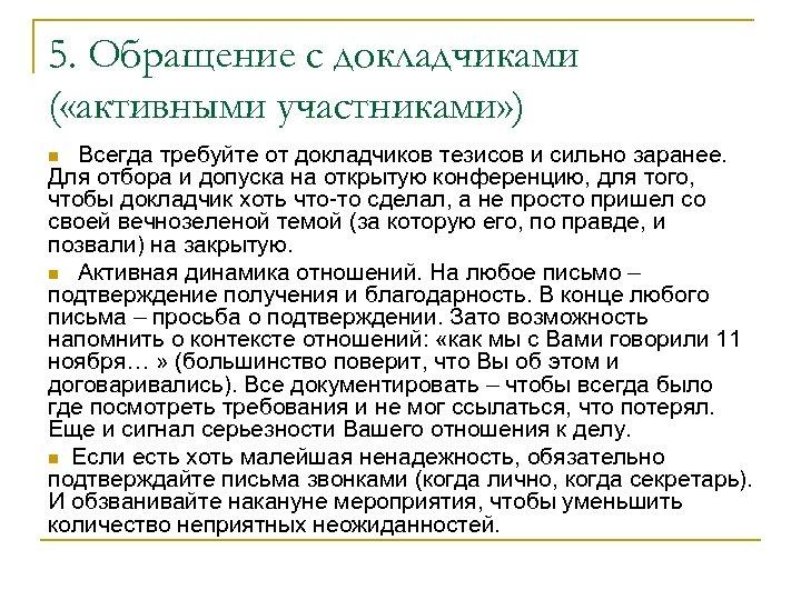 5. Обращение с докладчиками ( «активными участниками» ) Всегда требуйте от докладчиков тезисов и
