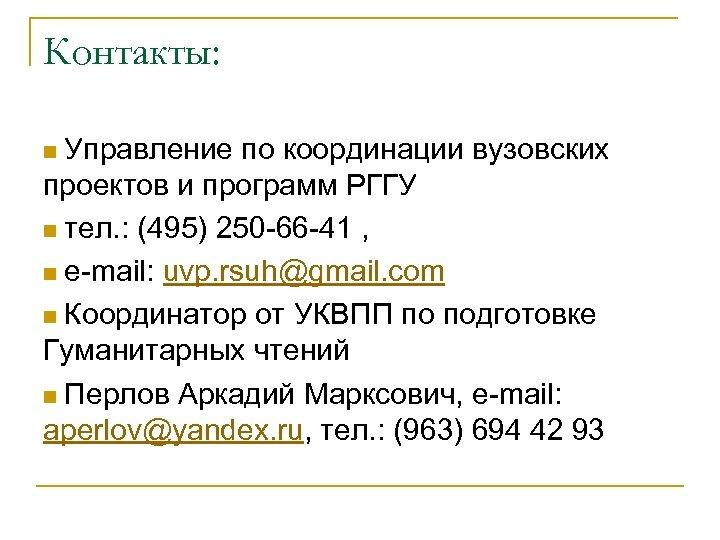 Контакты: Управление по координации вузовских проектов и программ РГГУ n тел. : (495) 250