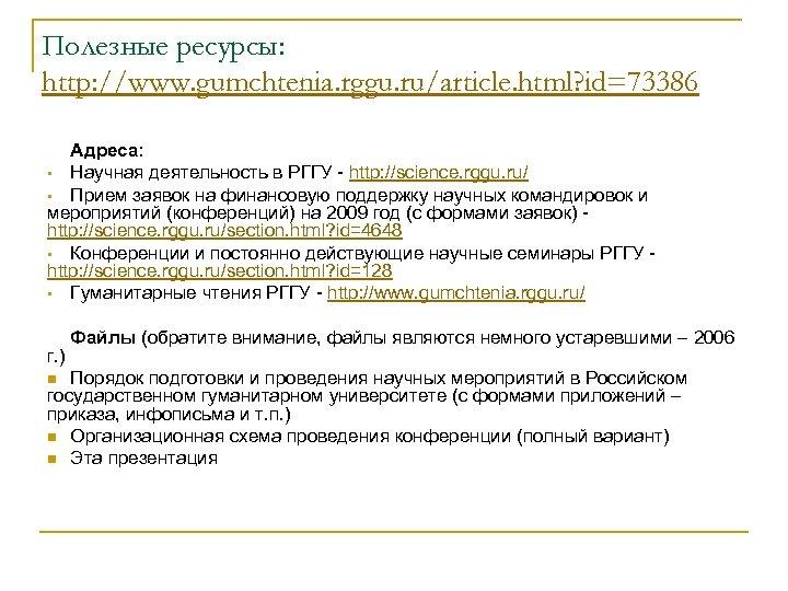 Полезные ресурсы: http: //www. gumchtenia. rggu. ru/article. html? id=73386 Адреса: • Научная деятельность в