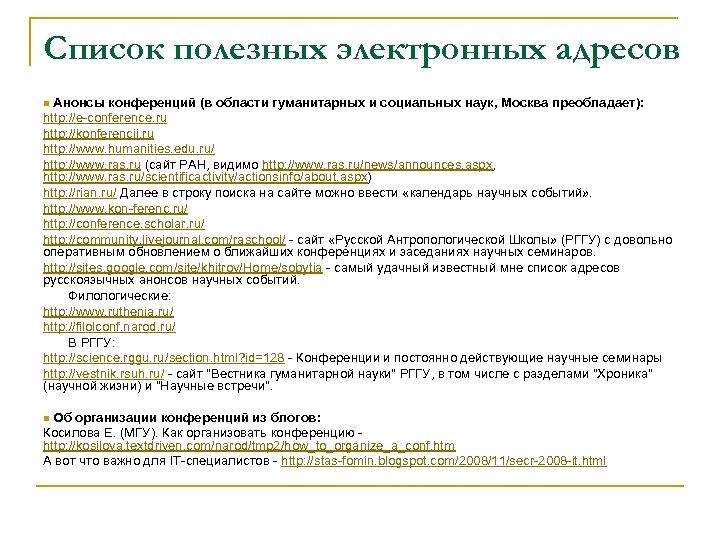 Список полезных электронных адресов n Анонсы конференций (в области гуманитарных и социальных наук, Москва