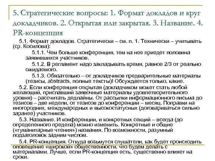 5. Стратегические вопросы: 1. Формат докладов и круг докладчиков. 2. Открытая или закрытая. 3.