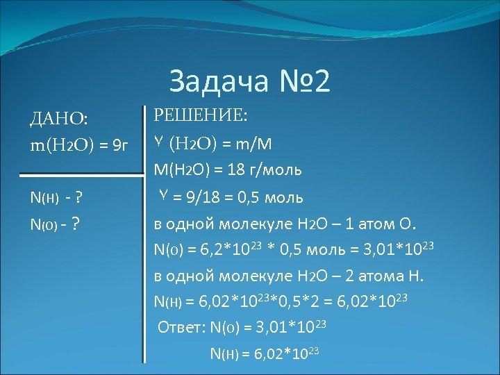 Задача № 2 ДАНО: m(H 2 O) = 9 г РЕШЕНИЕ: ٧ (H 2