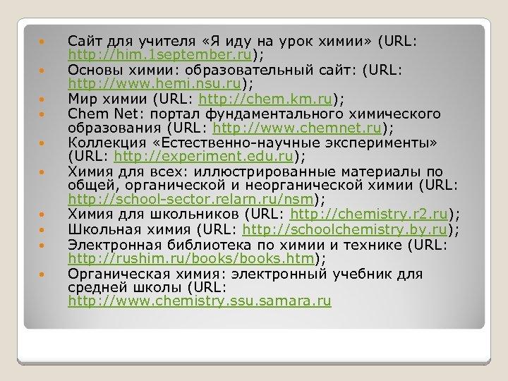 Сайт для учителя «Я иду на урок химии» (URL: http: //him. 1 september.