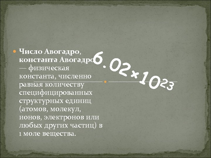 Число Авогадро, 6. 0 константа Авогадро — физическая константа, численно равная количеству специфицированных