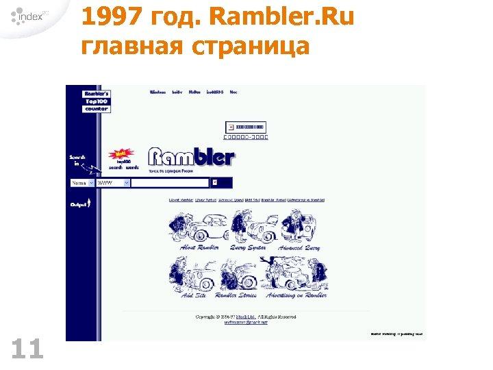 1997 год. Rambler. Ru главная страница 11