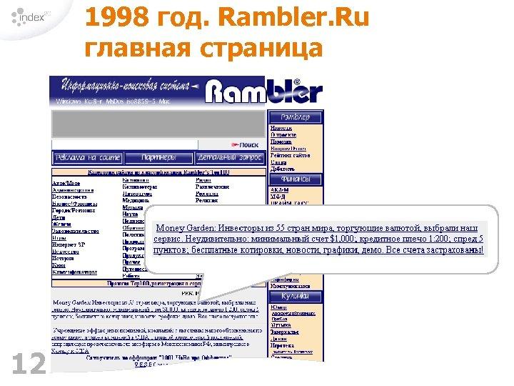 1998 год. Rambler. Ru главная страница 12