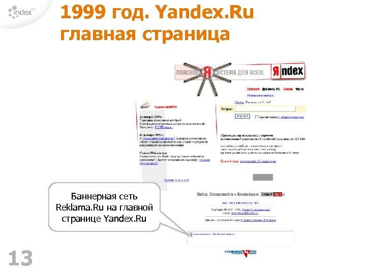 1999 год. Yandex. Ru главная страница Баннерная сеть Reklama. Ru на главной странице Yandex.