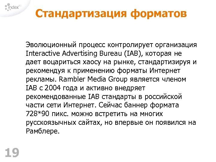 Стандартизация форматов Эволюционный процесс контролирует организация Interactive Advertising Bureau (IAB), которая не дает воцариться