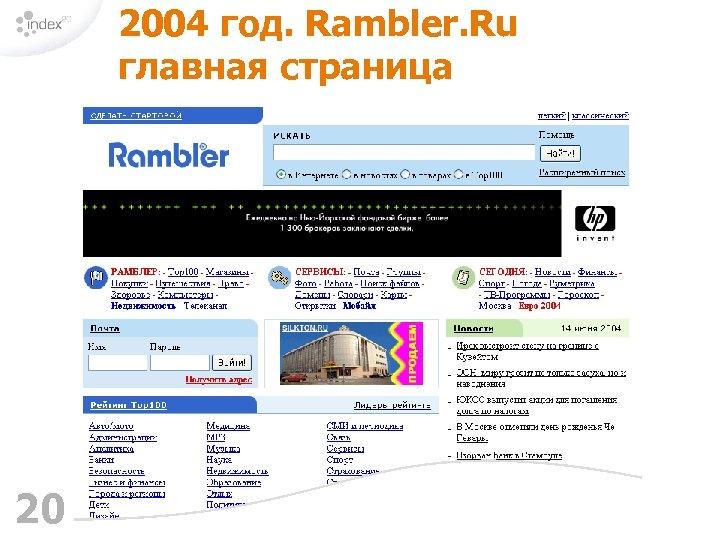2004 год. Rambler. Ru главная страница 20