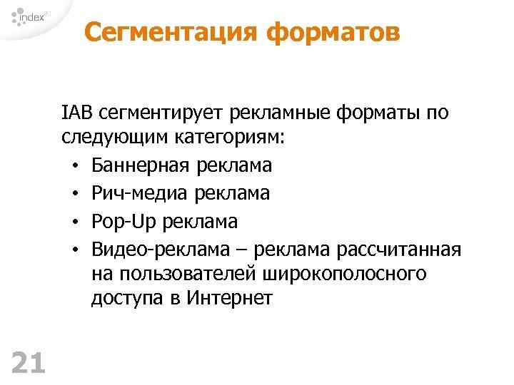 Сегментация форматов IAB сегментирует рекламные форматы по следующим категориям: • Баннерная реклама • Рич-медиа