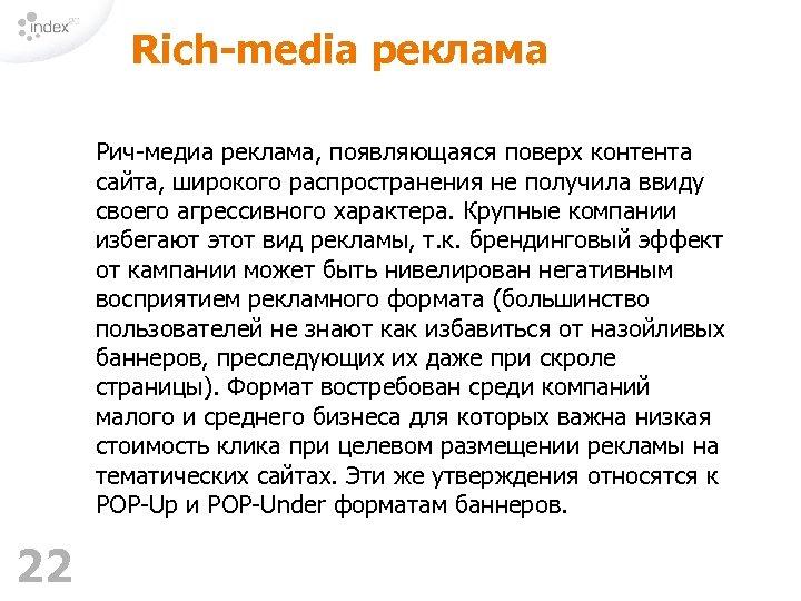 Rich-media реклама Рич-медиа реклама, появляющаяся поверх контента сайта, широкого распространения не получила ввиду своего