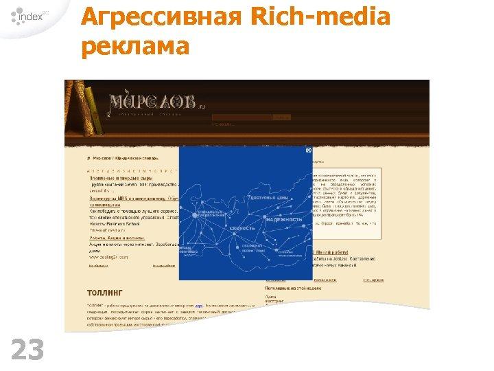 Агрессивная Rich-media реклама 23