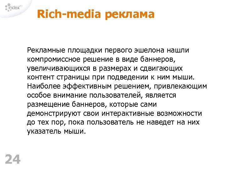 Rich-media реклама Рекламные площадки первого эшелона нашли компромиссное решение в виде баннеров, увеличивающихся в