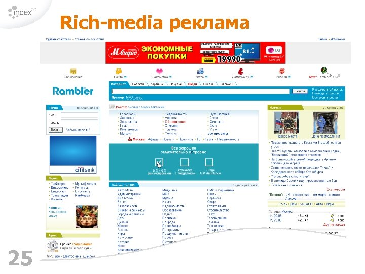 Rich-media реклама 25