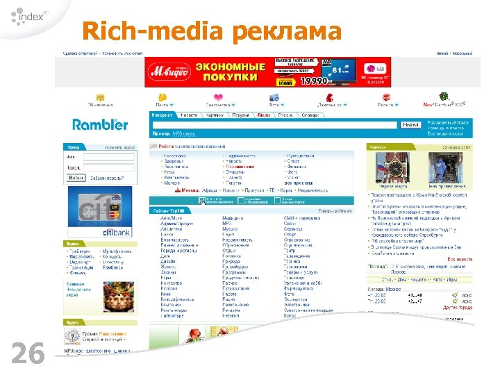 Rich-media реклама 26