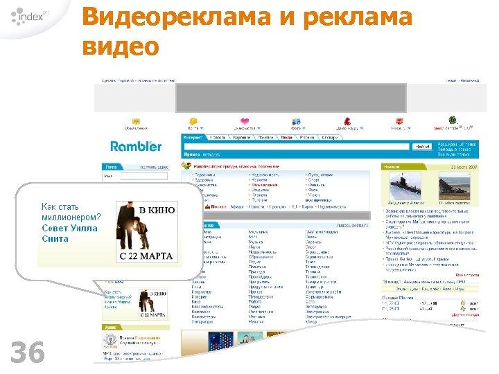 Видеореклама и реклама видео 36