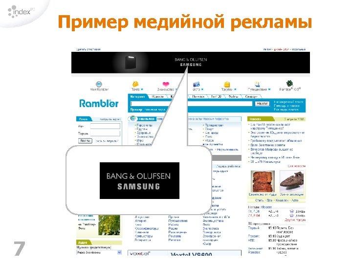Пример медийной рекламы 7